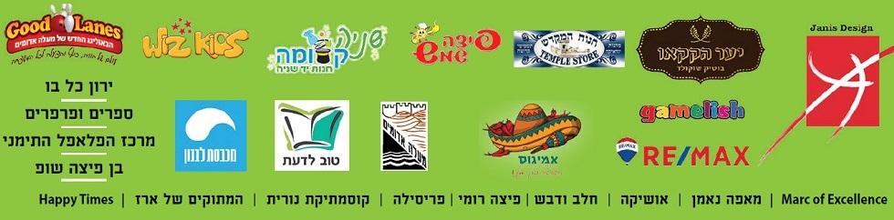 Readathon sponsors